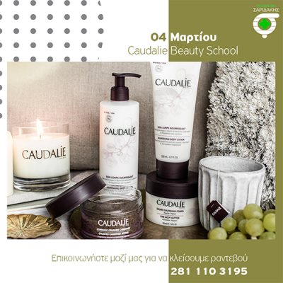caudalie-beauty-school-500x500